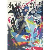 Doujinshi - Manga&Novel - Anthology - VOCALOID / KAITO (【全年齢】水張の群青) / Empty+