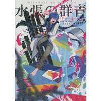 Doujinshi - Illustration book - Anthology - VOCALOID / KAITO (水張の群青 illusration) / Empty+