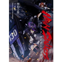 Doujinshi - Novel - Kantai Collection / Tenryu & Tatsuta (Night Stalkers ブラッド・アイデンティティ) / 黒猫機関