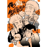 Doujinshi - Ace of Diamond / Kanemaru Shinji & Seto Takuma (俺ら陽気な金丸軍団!!) / mtu