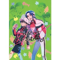 Doujinshi - Prince Of Tennis / Ryoma & Yukimura & Rikkai University of Junior High School (ついてくるゆきむら) / inasakupipako