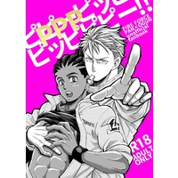 [Boys Love (Yaoi) : R18] Doujinshi - Enen no Shouboutai (Fire Force) (PPP【あんしんBOOTHパック】) / Tantan