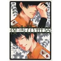 Doujinshi - Manga&Novel - Anthology - Prince Of Tennis / Sanada Genichirou x Yanagi Renzi (僕等の世界) / Pistol Opera