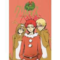 Doujinshi - K (K Project) / All Characters (K) (クリスマス大作戦) / つねいし