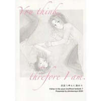 Doujinshi - Fafner in the Azure (【準備号】君思うゆえに我あり You think threfore I am.) / 白玉屋