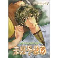 Doujinshi - Novel - Tokimemo GS (未来予想図) / Princess Box