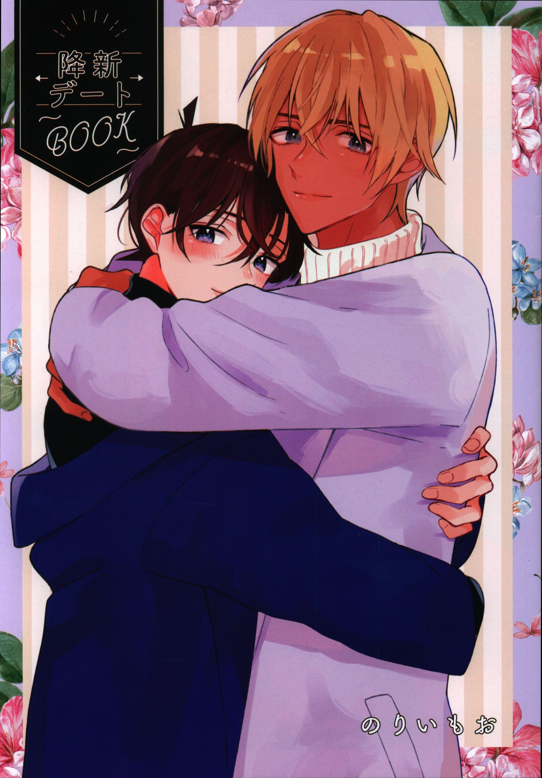 USED) Doujinshi - Meitantei Conan / Amuro Tooru x Kudou Shinichi  (降新デートBOOK) / バカサバイバー