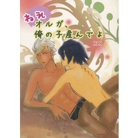 [Boys Love (Yaoi) : R18] Doujinshi - Novel - IRON-BLOODED ORPHANS / Mikazuki Augus x Orga Itsuka (ねえオルガ、俺の子産んでよ) / 糠星