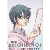 Doujinshi - Illustration book - Boku dake ga Inai Machi / Yashiro Gaku x Fujinuma Satoru (ERASED) (記憶 RECOLLECTION) / Nohl