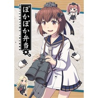 Doujinshi - Kantai Collection (ぽかぽか弁当) / Easygoing