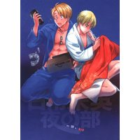 [Boys Love (Yaoi) : R18] Doujinshi - Hetalia / America x United Kingdom (日常米英夜の部) / Hoshitamago