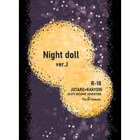 [Boys Love (Yaoi) : R18] Doujinshi - Novel - Jojo Part 3: Stardust Crusaders / Jyoutarou x Kakyouin (Night doll ver.J) / KAMURAN