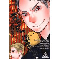 [Boys Love (Yaoi) : R18] Doujinshi - Omnibus - Hetalia / Prussia x Germany (Roter Stern *再録集) / Fragments