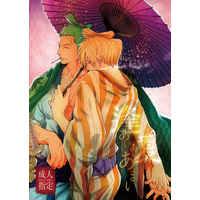 [Boys Love (Yaoi) : R18] Doujinshi - ONE PIECE / Zoro x Sanji (あいあいあまい) / jamming