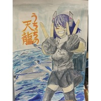 Doujinshi - Kantai Collection / Tenryu & Akitsumaru (うちっちの天龍) / 一刻后