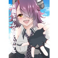 Doujinshi - Illustration book - Kantai Collection / Tenryu (Kan Colle) (【メロン限定特典付】天龍ちゃんのらくがき本) / KTS