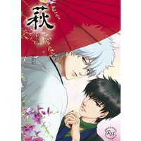 [Boys Love (Yaoi) : R18] Doujinshi - Anthology - Gintama / Gintoki x Hijikata (萩) / B-J bun