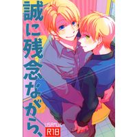 [Boys Love (Yaoi) : R18] Doujinshi - Hetalia / America x United Kingdom (誠に残念ながら、) / 側面