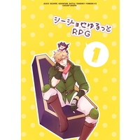 Doujinshi - Jojo Part 2: Battle Tendency / Caesar x Joseph (シージョセゆるっとRPG ①) / younasan