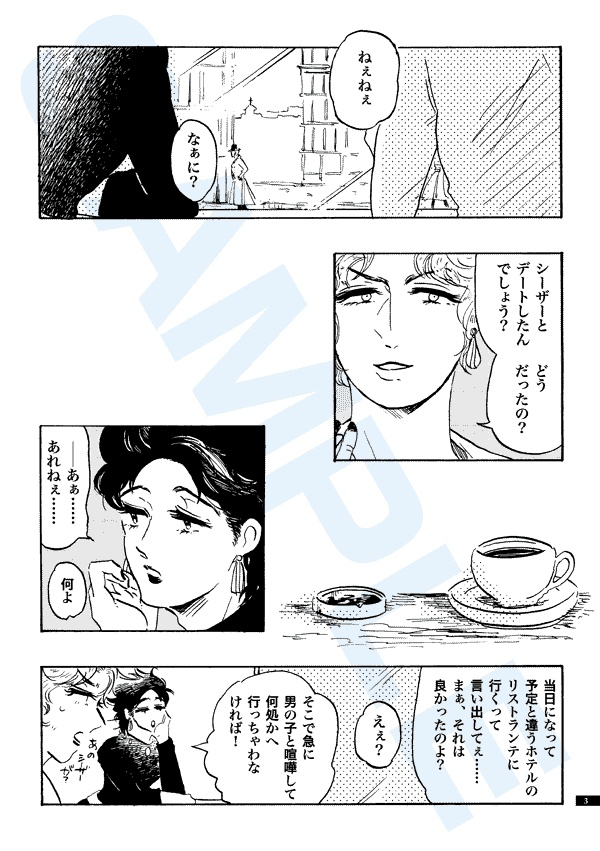Doujinshi - Jojo Part 2: Battle Tendency / Caesar & Joseph (「誰も知らない」※帯なし) / dbto
