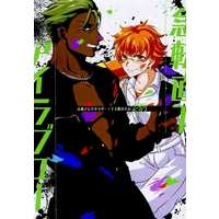 [Boys Love (Yaoi) : R18] Doujinshi - King of Prism by Pretty Rhythm / Yamato Alexander x Juuouin Kakeru (急転直下アイラブユー) / 4th Gauge