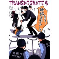 Doujinshi - ONE PIECE / All Characters (TRANSMIGRATE 5) / 十四代