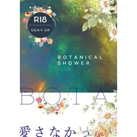 [Boys Love (Yaoi) : R18] Doujinshi - Novel - Compilation - Hetalia / America x United Kingdom (BOTANICAL SHOWER) / AC