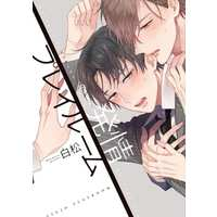 Boys Love (Yaoi) Comics - Hatsujou Playroom (発情プレイルーム) / Shiramatsu