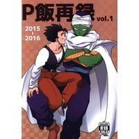 [Boys Love (Yaoi) : R18] Doujinshi - Dragon Ball / Piccolo x Gohan (P飯再録 1) / Tousoku Chokusen Undou