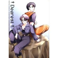 Doujinshi - Dragon Ball / Gohan x Trunks (Dearest) / Blue Crest