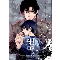 [Boys Love (Yaoi) : R18] Doujinshi - Boku dake ga Inai Machi (細雪) / Teion Yakedo