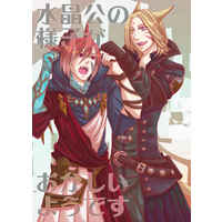 Doujinshi - Shadowbringers / All Characters & G'raha Tia (Crystal Exarch) (水晶公の様子がおかしいようです) / 煤竹屋
