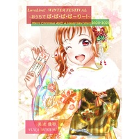 "Doujinshi - Illustration book - Love Live! Sunshine!! (LoveLive! WINTER FESTIVAL「""おうちで""ぱぱぱ・ぱーりー!」Merry Christmas & A Happy New Year~2020-2021~) / PabiRu"