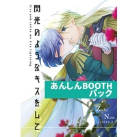 Doujinshi - Mobile Suit Gundam Wing / Zechs & Noin (閃光のようなキスをして☆あんしんBOOTHパック☆) / zweiDrittel online
