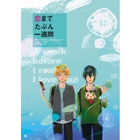 Doujinshi - King of Prism by Pretty Rhythm / Juuouin Kakeru x Kougami Taiga (恋までたぶん一週間) / uronkaori