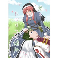 Doujinshi - Falcom / Kevin Graham & Ries Argent (君とたどりつく場所) / AquaFeuille