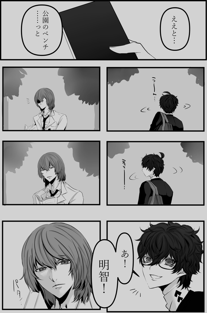 Doujinshi - Persona5 / Akechi Gorou x Protagonist (Persona 5) (Troublemaker) / Laziness-A