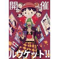 Doujinshi - ONE PIECE / Sabo x Luffy (【コピー誌】開催ルウケット!!) / マJ