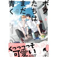 Boys Love (Yaoi) Comics - Bokutachi wa Mada Aoku (ボクたちはまだ青く (Charles Comics)) / Kuroi Tsumuji