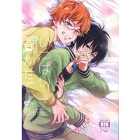[Boys Love (Yaoi) : R18] Doujinshi - King of Prism by Pretty Rhythm / Juuouin Kakeru x Kougami Taiga (いっぱい聞かせてよ) / ちょこっとMint