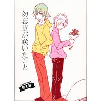 [Boys Love (Yaoi) : R18] Doujinshi - Novel - IDOLiSH7 / Yotsuba Tamaki x Ousaka Sougo (勿忘草が咲いたこと *文庫) / くるみもち