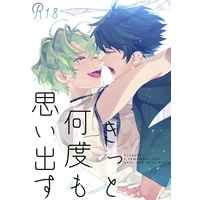 [Boys Love (Yaoi) : R18] Doujinshi - Novel - Ensemble Stars! / Sazanami Jun x Tomoe Hiyori (きっと何度も思い出す) / 確かに。