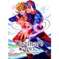 Doujinshi - Anthology - Jojo Part 5: Vento Aureo / Mista x Giorno (Distinare2013 *ミスタ×ジョルノアンソロジー)