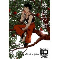 [Boys Love (Yaoi) : R18] Doujinshi - Dragon Ball / Piccolo x Gohan (林檎の樹) / Tousoku Chokusen Undou
