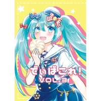 Doujinshi - Illustration book - VOCALOID / Rin & Miku & Snow Miku (でぃばこれ!vol.3) / 茶々茶屋。