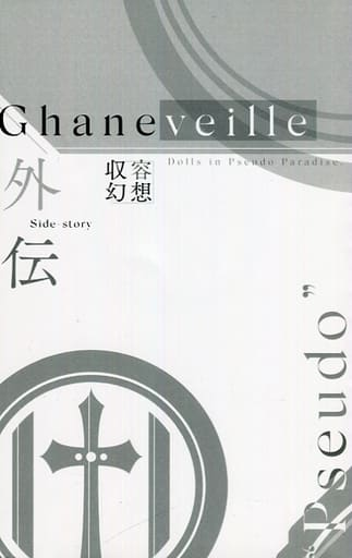 "Doujinshi - Novel - Touhou Project (Ghaneveille 外伝 ""Pseudo"") / U京都怪奇倶楽部"