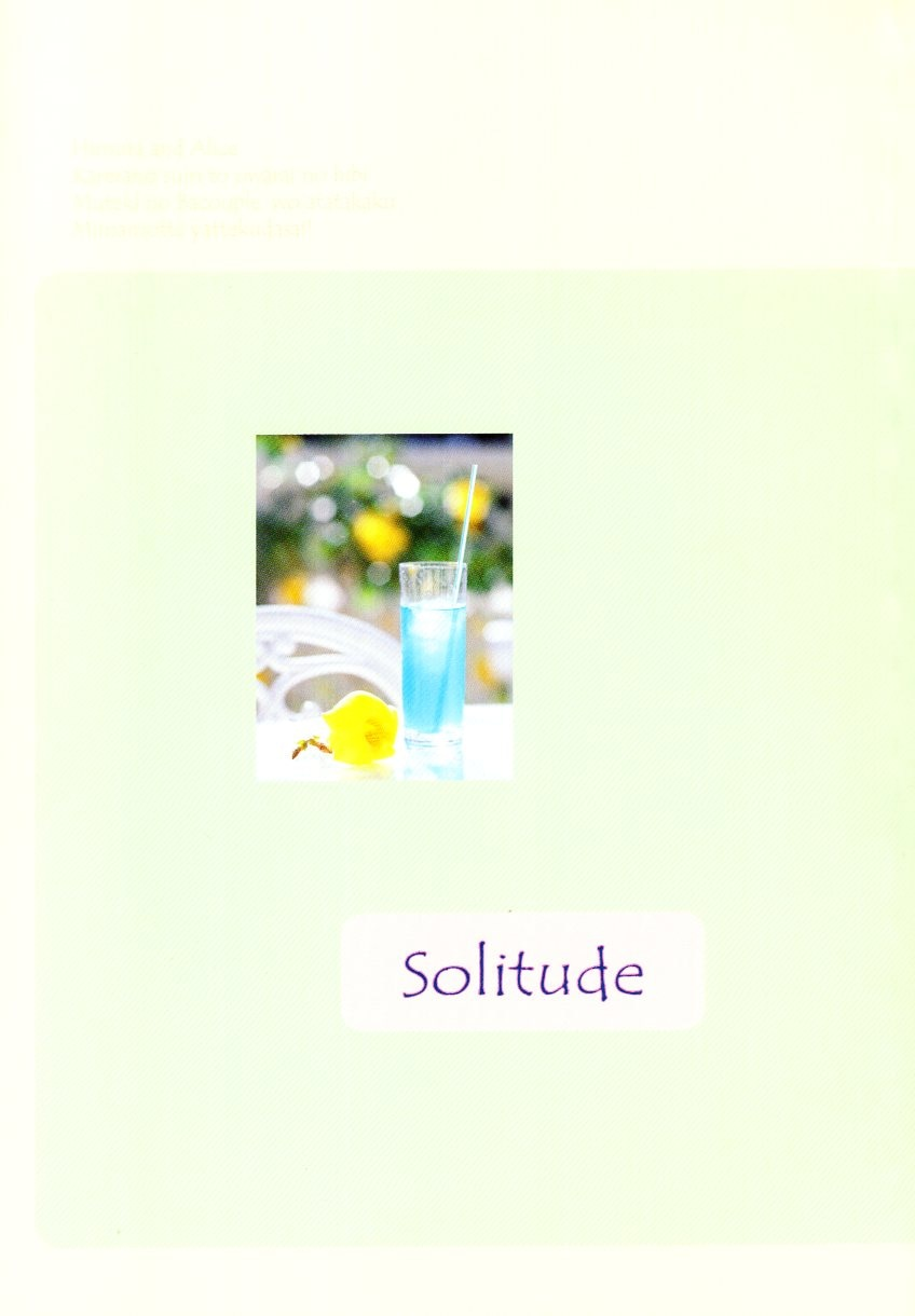 Doujinshi - Arisugawa Arisu Series (Solitude) / wordholic