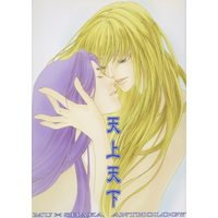 Doujinshi - Anthology - Saint Seiya / Aries Mu x Virgo Shaka (天上天下 *アンソロジー) / KUMARI