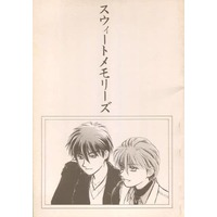 [Boys Love (Yaoi) : R18] Doujinshi - Novel - Mobile Suit Gundam Wing / Heero Yuy x Duo Maxwell (スウィートメモリーズ) / Monograph