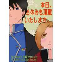Doujinshi - Novel - Anthology - Fullmetal Alchemist / Roy Mustang x Edward Elric (本日、お休みを頂戴いたします。) / RE Happy Vacation Project